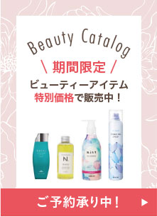 Beauty catalog