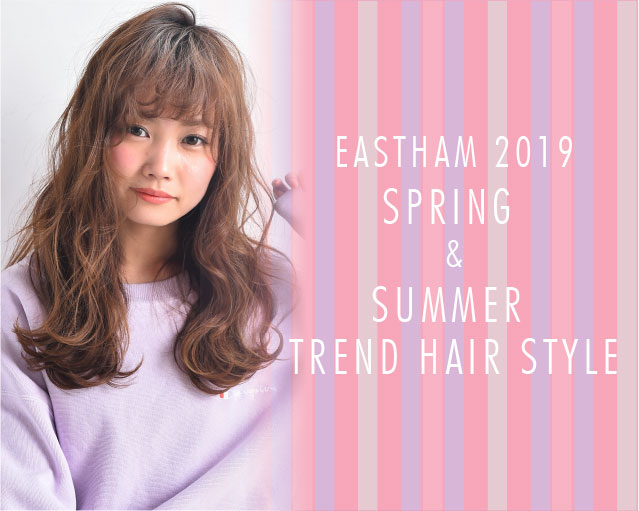 EASTHAM 2019 SPRING & SUMMER TREND HAIR STYLE
